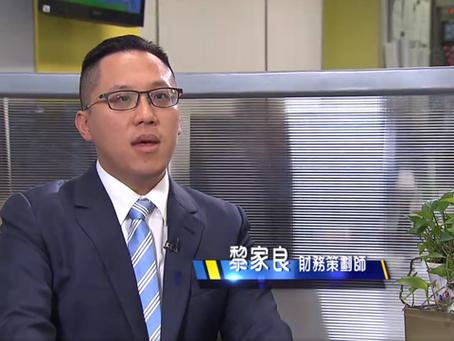黎家良接受TVB節目《理財有道》專訪