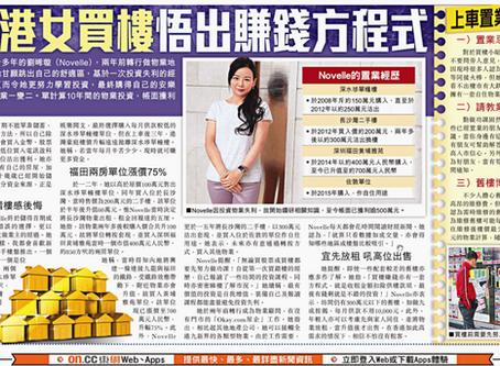 安排劉晞璇小姐(Novelle)接受東方日報採訪,暢談物業投資心得!