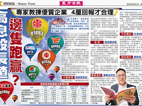 『有升有息』作者黎家良接受《東方日報》訪問,講解投資高息股心得!
