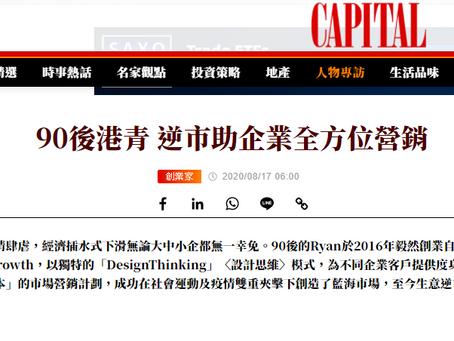 90後港青Ryan在「最紅傳媒策略」安排下接受權威財經傳媒《Capital》訪問