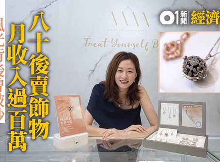 Moni HK Jewellery 創辦人接受HK01專訪