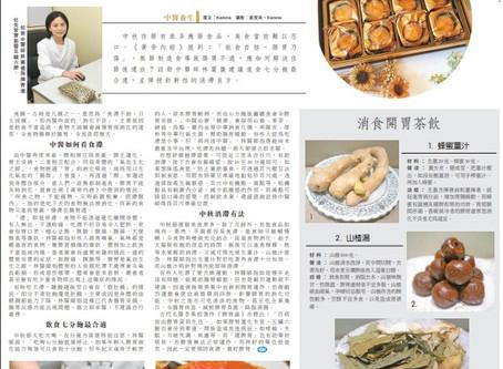 安排註冊中醫師林麗儀接受《香港商報》專訪