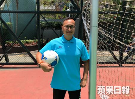 安排資深足球教練 Sam Wong 接受《蘋果日報》訪問