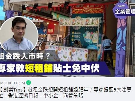 由「最紅傳媒策略」安排,專營各類期間限定場的「場勝將軍」及香港展銷場地平台「PopupEasy」創辦人梁麟慰 (Gary) 接受《經濟日報-中小企》訪問