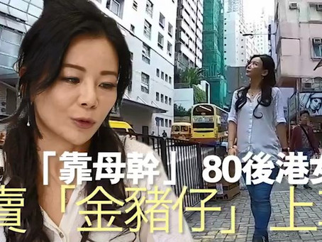 安排劉晞璇小姐(Novelle)接受壹週刊採訪,暢談物業投資秘技!