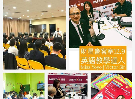 安排客戶『明師教育』接受《新城電台》《財星學堂》英語教學專訪!