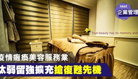 安排The Star Peninsula Beauty 創辦人唐銘輝接受香港經濟日報訪問