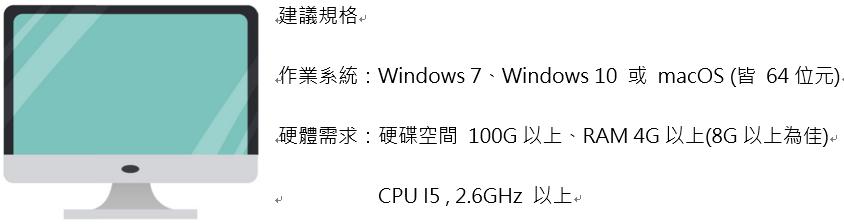 建議的電腦硬體規格