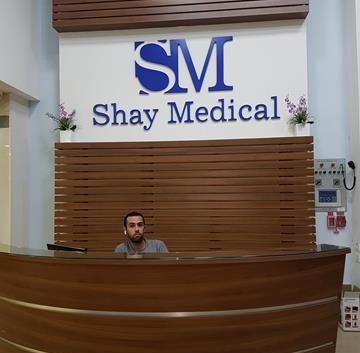 ע. קבלה - מרכז רפואי שי מדיקל