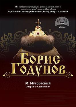 Борис-Годунов_без-даты-729x1024.jpg