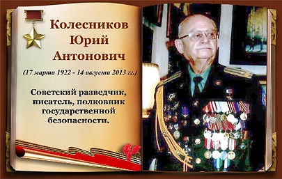Колесников Юрий Антонович   заглавная.jp