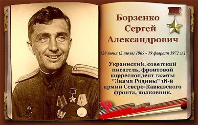 Борзенко Сергей Александрович  заглавня.