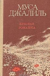 Krasnaya_romashka.jpg