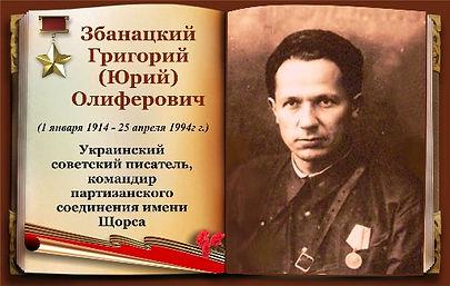 Збанацкий Григорий (Юрий) Олиферович заг