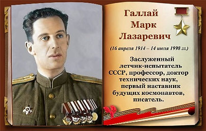 Галлай Марк Лазаревич  заглавня.jpg