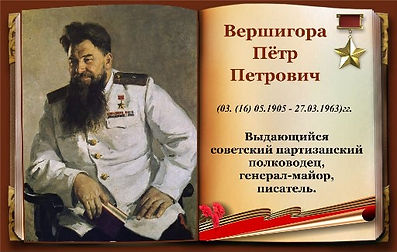 Вершигора Пётр Петрович заглавня.jpg