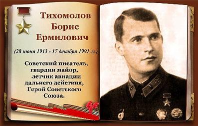 Тихомолов Борис Ермилович заглавня.jpg