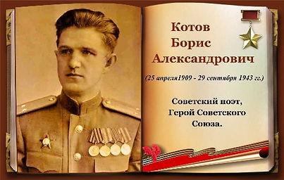 Котов Борис Александрович заглавная.jpg