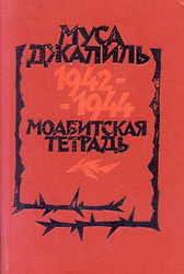 Моабитская тетрадь.jpg