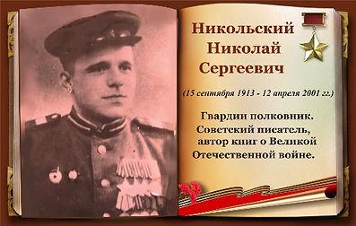 Никольский Николай Сергеевич заглавня.jp