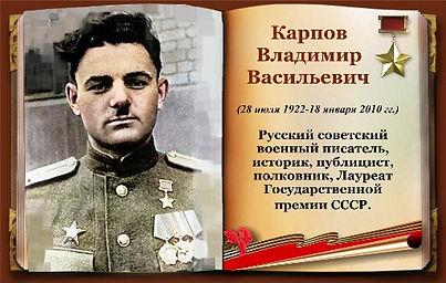 Карпов Владимир Васильевич  заглавная.jp