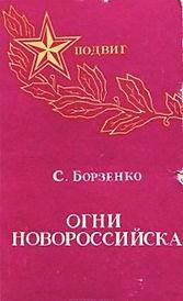 Sergej_Borzenko__Ogni_Novorossijska_sbor