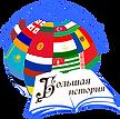 Эмблема 2021  ПРОЗРАЧ ФОН.png