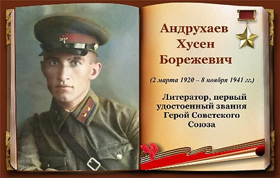 Андрухаев Хусен Борежевич заглавня ОРИГИ
