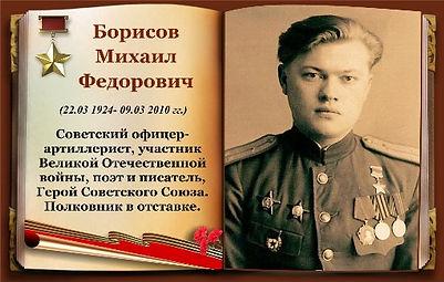 Борисов Михаил Федорович  заглавня.jpg