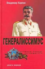 генералиссимус.webp