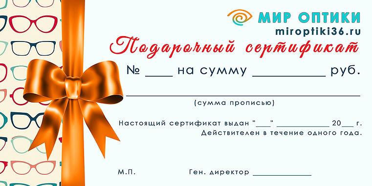 Подарочный сертификат 1000.jpg