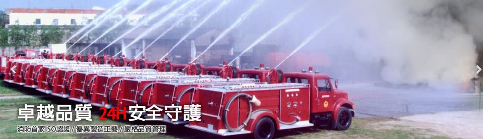 大鑫消防.滅火器.消防.火災