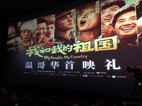 同乡会组织观看《我和我的祖国》温哥华首映式