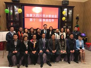 加拿大四川同乡联谊会第十一届换届选举 薛晓梅任会长