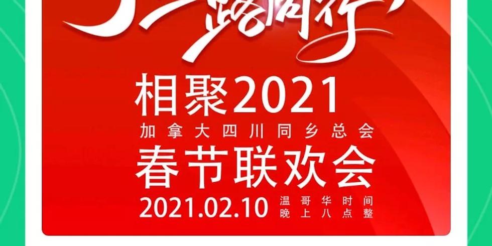 2021年加拿大四川同乡总会网络春节联欢晚会