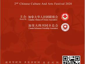 精彩!第二届中国文化艺术节云端演出节目大曝光!