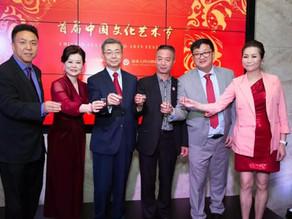 首届中国文化艺术节之泸州老窖七星盛宴