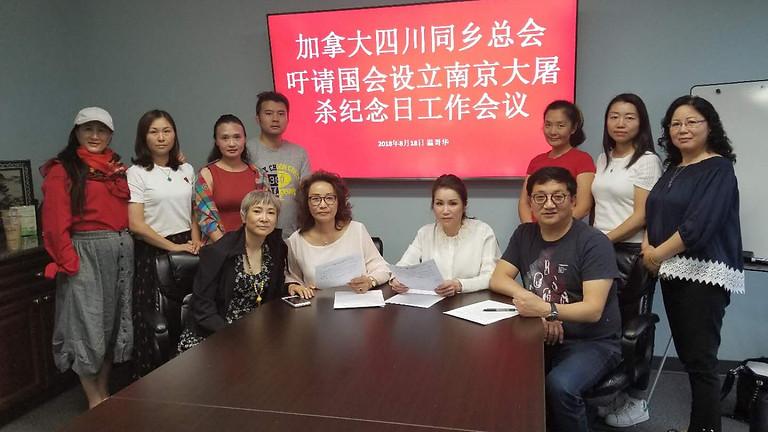吁请加拿大国会设立南京大屠杀公祭日十万签名请愿活动