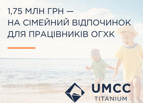 ОГХК виділила 1,75 млн грн на літнє оздоровлення співробітників