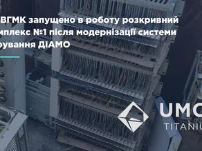 ОГХК інвестувала 30 млн грн у модернізацію виробництва напередодні приватизації