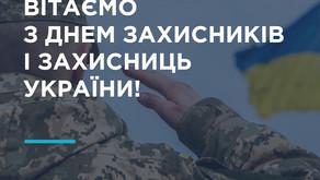 ОГХК вітає з Днем захисників і захисниць України!