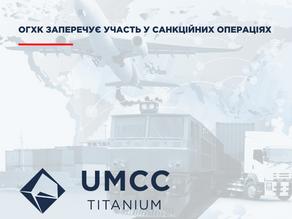 В ОГХК спростовують ймовірність участі в санкційних операціях