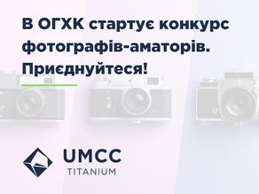 В ОГХК стартує конкурс для фотографів-аматорів