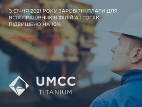 """З січня 2021 року заробітні плати для всіх працівників філій АТ """"ОГХК"""" підвищено на 10%"""