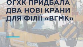 ОГХК придбала два нові крани для Вільногірського ГМК за 23,5 мільйона гривень
