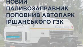 Новий паливозаправник поповнив автопарк Іршанського ГЗК