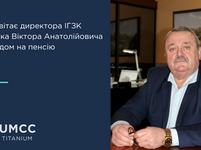 ОГХК вітає директора Іршанської філії із виходом на заслужений відпочинок