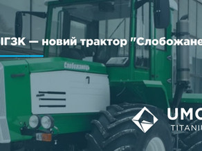 На ІГЗК – новий трактор «Слобожанець»
