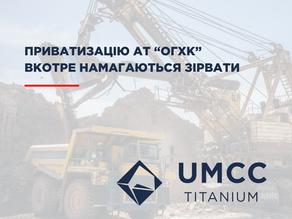 """АТ """"Об'єднана гірничо-хімічна компанія"""" заявляє про чергову спробу зриву приватизації"""