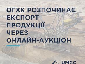 ОГХК розпочинає експорт продукції через онлайн-аукціон